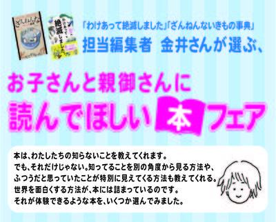 金井さんフェア_A4-1.jpg