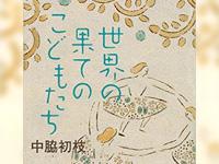 第171回:中脇初枝さん