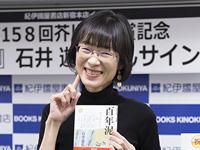 第194回:石井遊佳さん