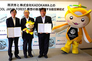 KADOKAWA、「COOL JAPAN FOREST」構想で所沢市と協定締結