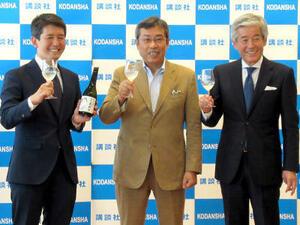 講談社、西日本豪雨復興支援で酒造メーカーとコラボ