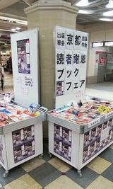 第3回「京都読者謝恩ブックフェア」でふたば書房、過去最高売上げに