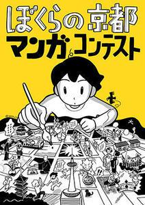 淡交社、創立70周年記念で漫画アンソロジー発売へ