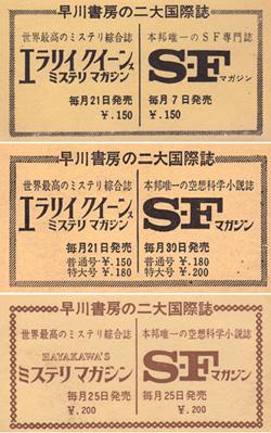 S-Fマガジン発売日