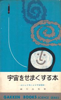 SEGAWA2.jpg