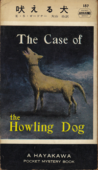 thehowlingdog.jpg